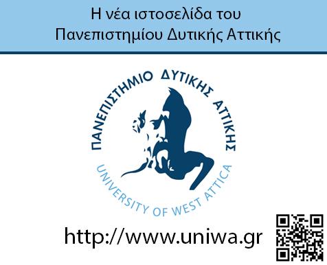 http://www.uniwa.gr/
